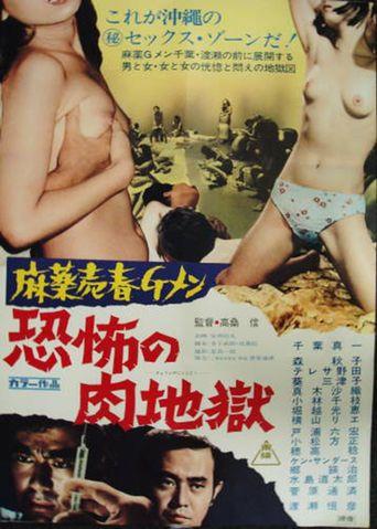 Mayaku baishun G-men: Kyôfu no niku jigoku Poster