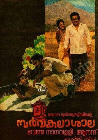 Sarvakalasala Poster