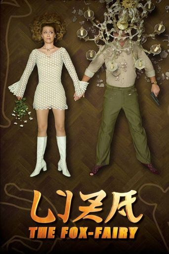 Liza, the Fox-Fairy Poster