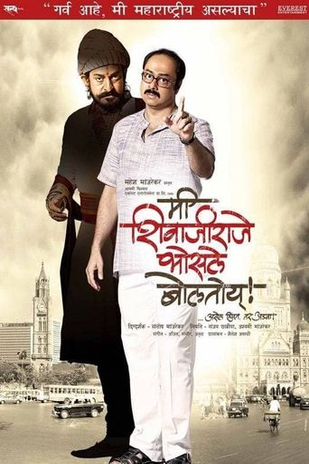Me Shivajiraje Bhosale Boltoy Poster