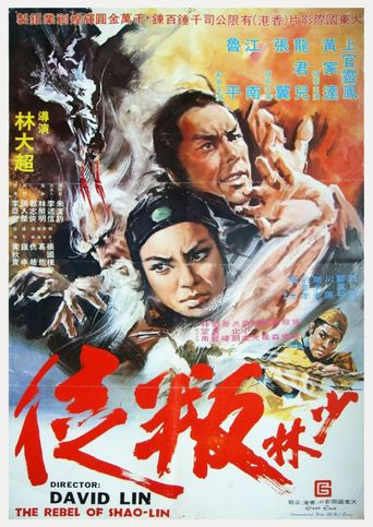 The Rebel of Shao-lin Poster