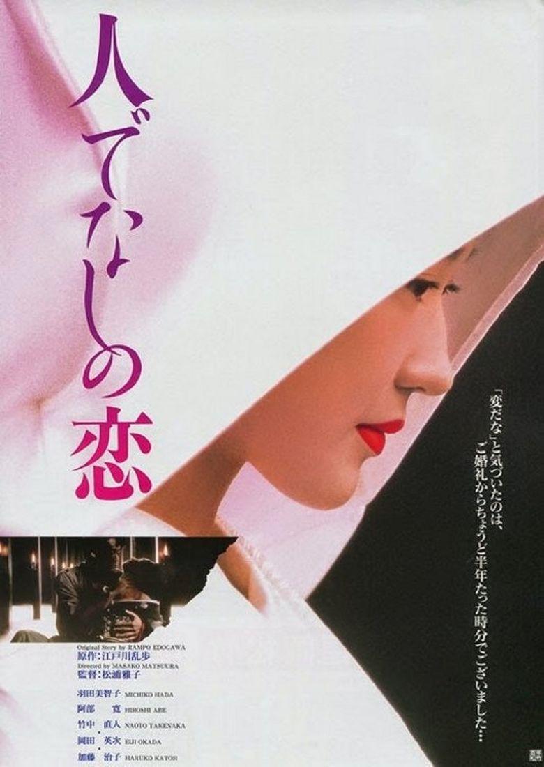 Hitodenashi no koi Poster