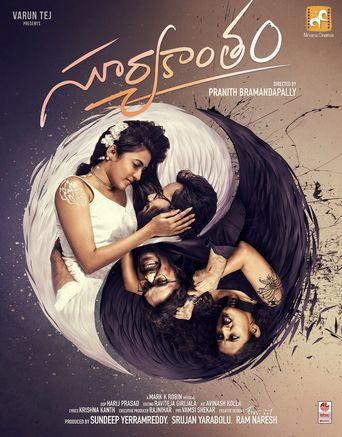 Suryakantham Poster