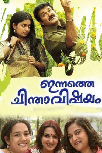 Innathe Chintha Vishayam Poster