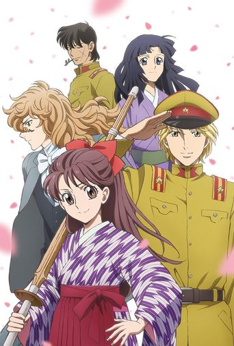 Haikara-san: Here Comes Miss Modern Poster