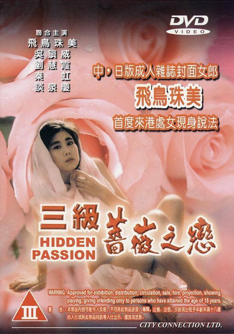 Hidden Passion Poster