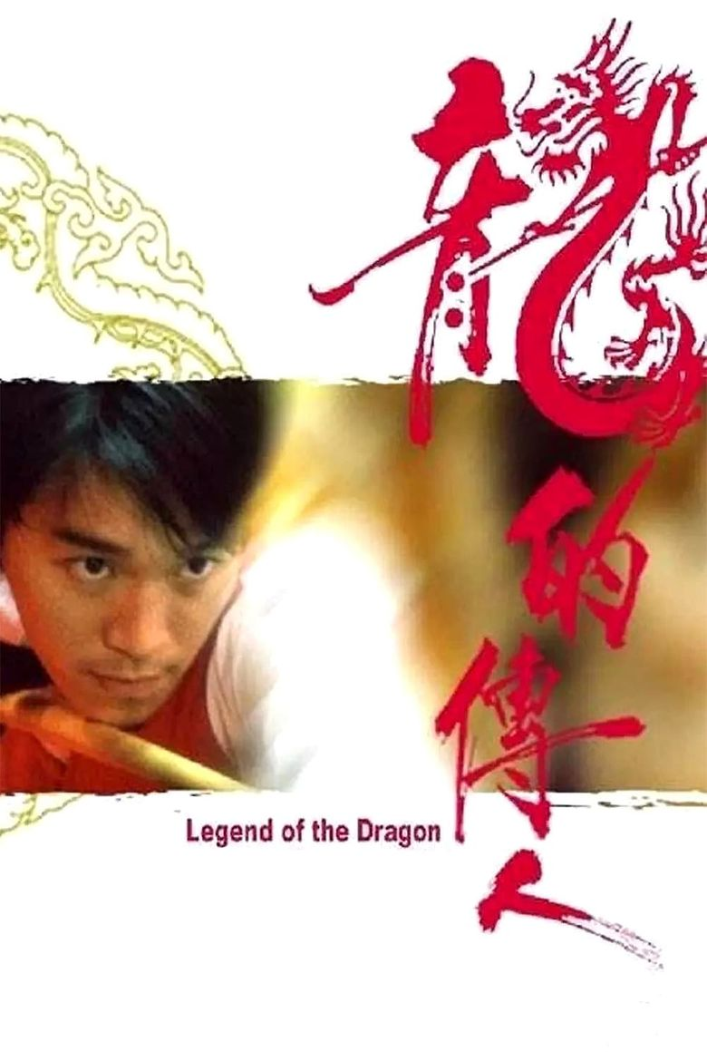 Legend of the Dragon Poster