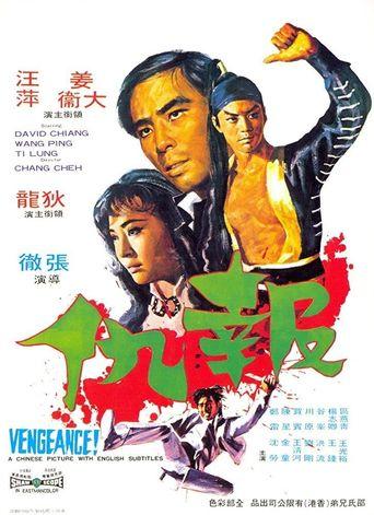 Vengeance Poster