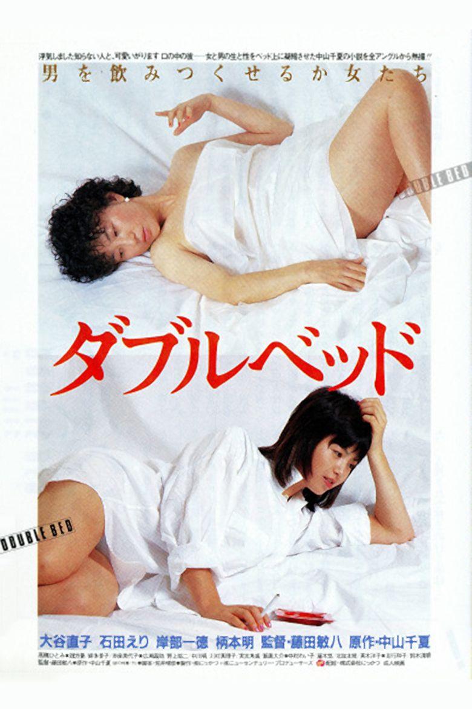 ダブルベッド Poster