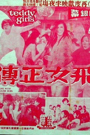Teddy Girls Poster