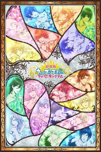 Uta no☆Prince-sama♪ Maji Love Kingdom Movie Poster