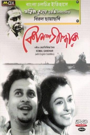 Komal Gandhar Poster