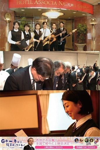 Making the Happiest Employees in Japan: The Challenge of Hotel Associa Nagoya Terminal Poster