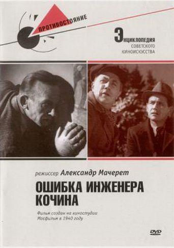 Oshibka Inzhenera Kochina Poster
