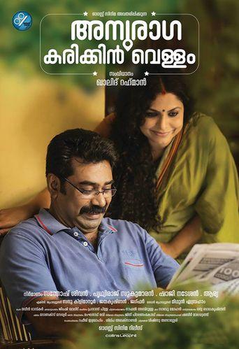 Anuraga Karikkin Vellam Poster