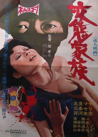 Hentai kazoku Poster