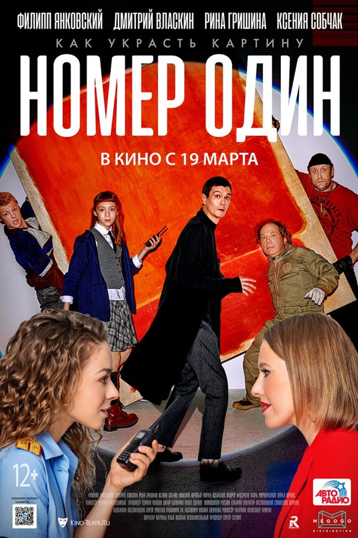 Номер 1 Poster