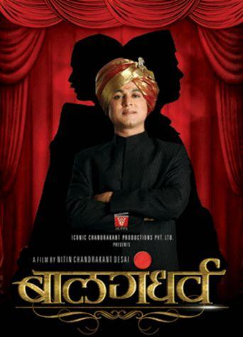 Balgandharva Poster