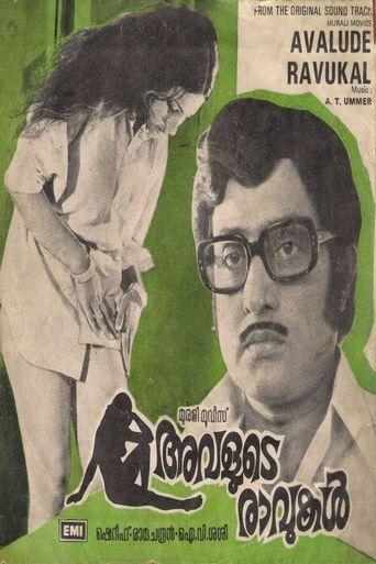 Avalude Ravukal Poster