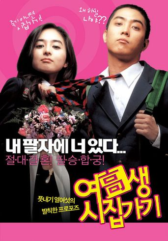 Marrying School Girl Poster