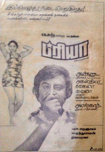 Priya Poster