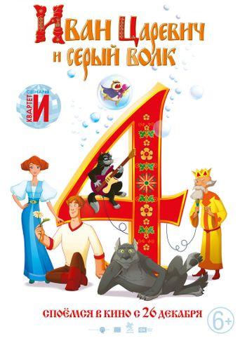 Иван Царевич и Серый Волк 4 Poster