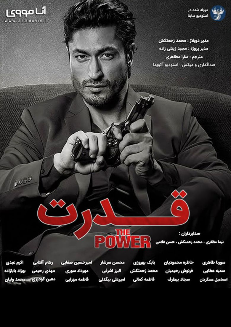 The Power Poster