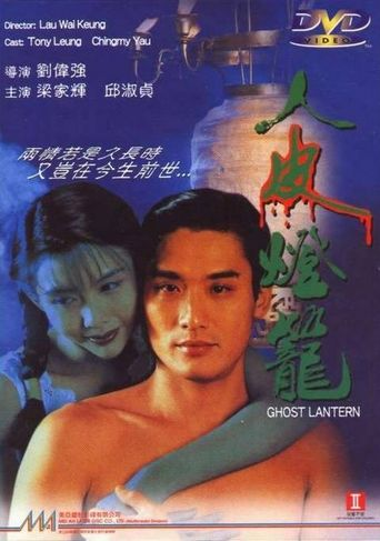 Ghost Lantern Poster