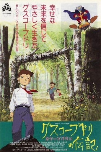The Life of Guskou Budori Poster