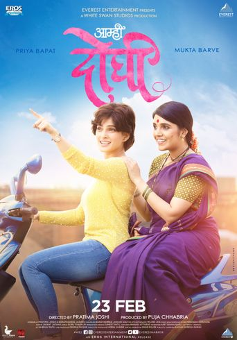 Aamhi Doghi Poster
