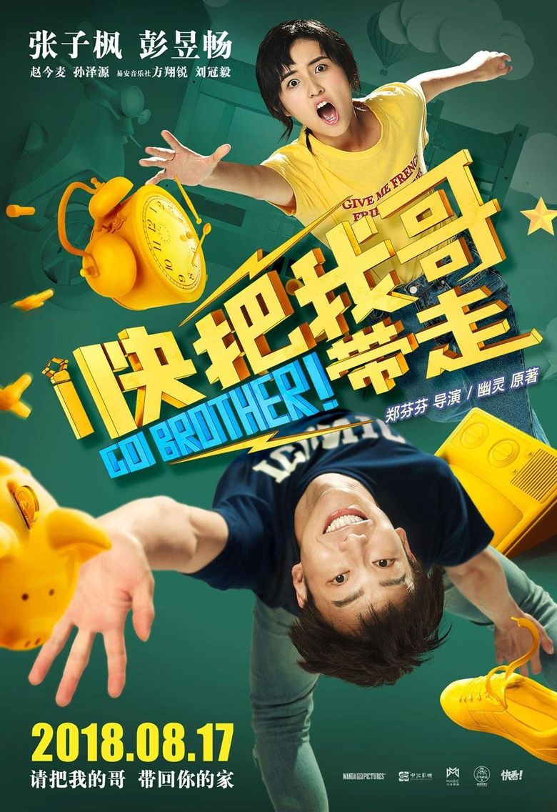 Go Brother! Poster