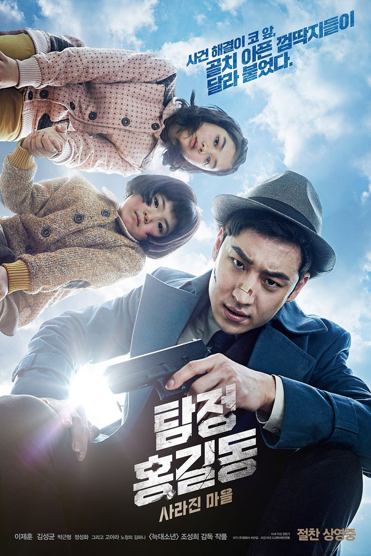 Phantom Detective Poster