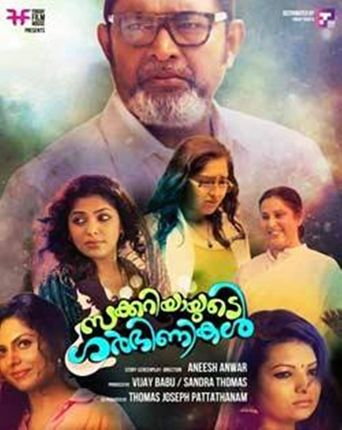 Zachariayude Garbhinikal Poster