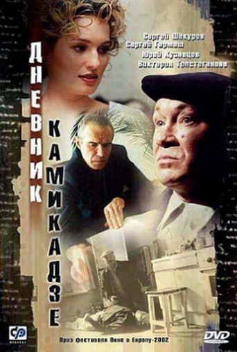 Dnevnik Kamikadze Poster