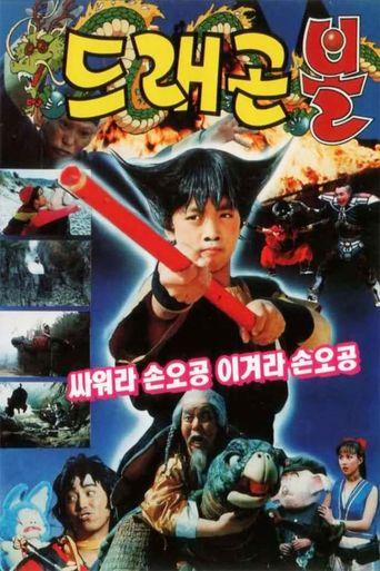 Dragon Ball: Fight Son Ogong, Win Son Ogong Poster