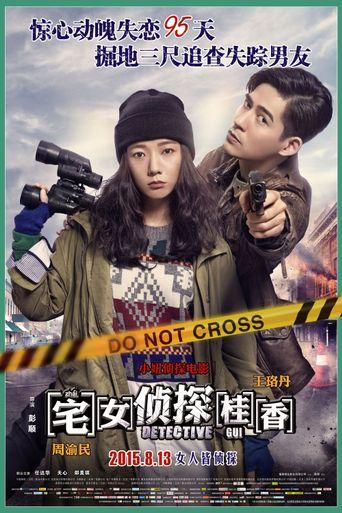 宅女侦探桂香 Poster