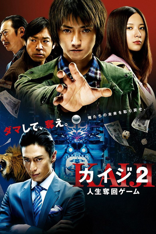 Kaiji 2: The Ultimate Gambler Poster