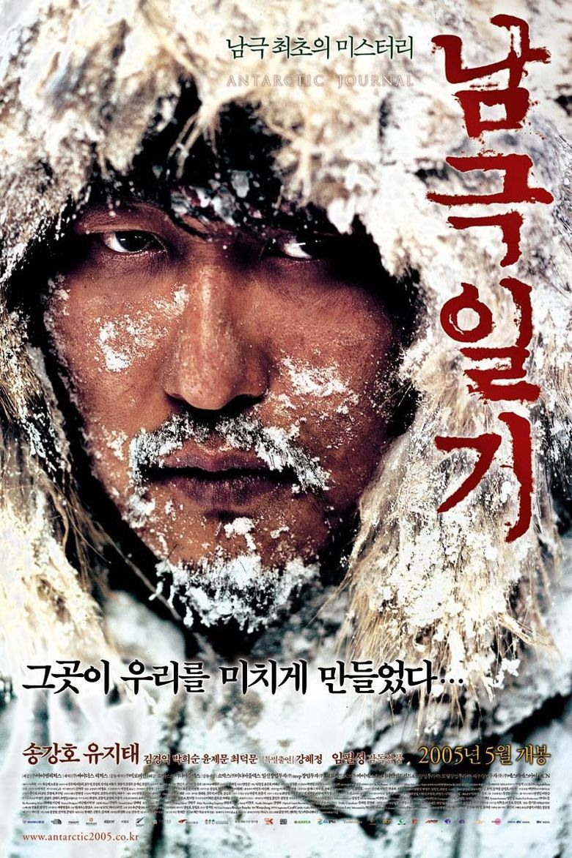 Antarctic Journal Poster