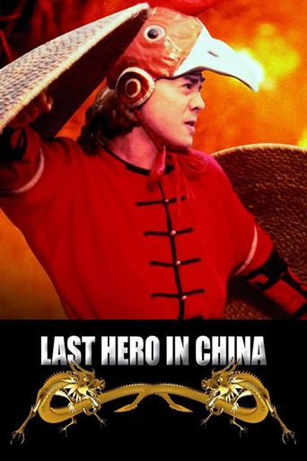 Last Hero in China Poster