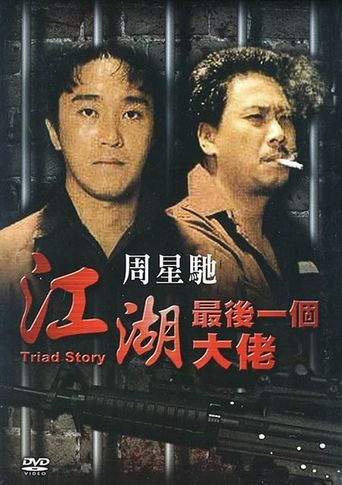 Triad Story Poster