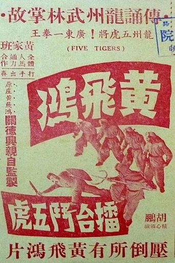 Wong Fei-Hung's Battle with the Five Tigers in the Boxing Ring Poster