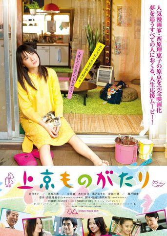 I Hate Tokyo Poster