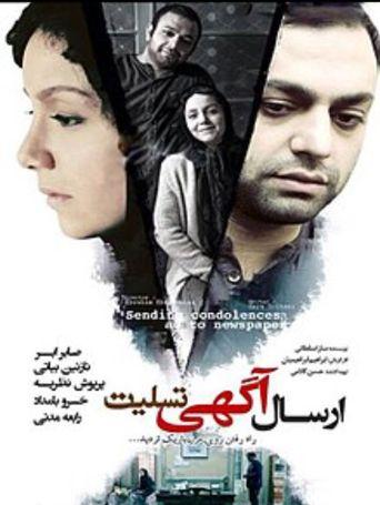 Ersal-e Agahiye Tasliat Baray-e Rooznameh Poster