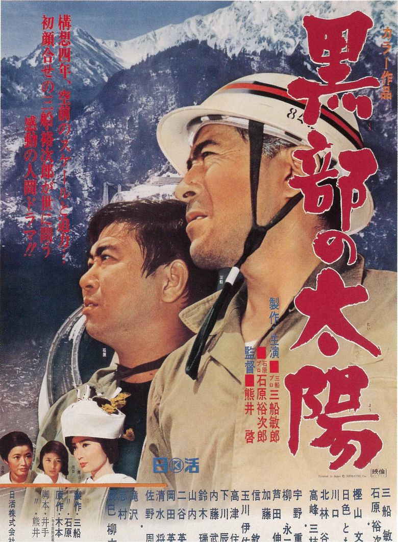 The Sands of Kurobe Poster