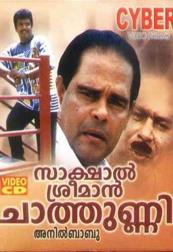 Sakshal Sreeman Chathunni Poster
