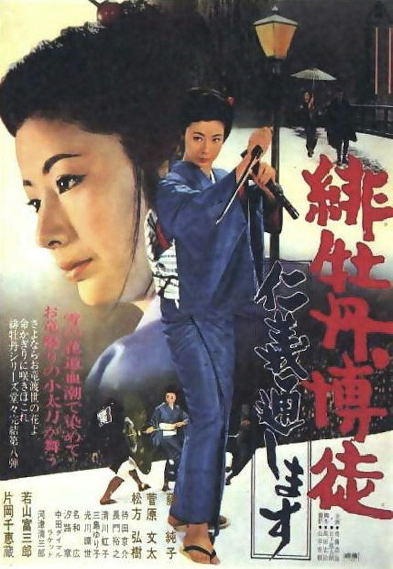 Red Peony Gambler: Execution of Duty Poster