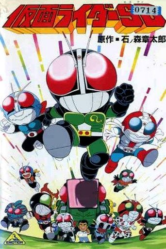 Kamen Rider SD: Strange?! Kumo Otoko Poster