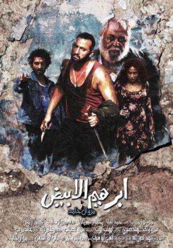 Ibrahim El Abyad Poster