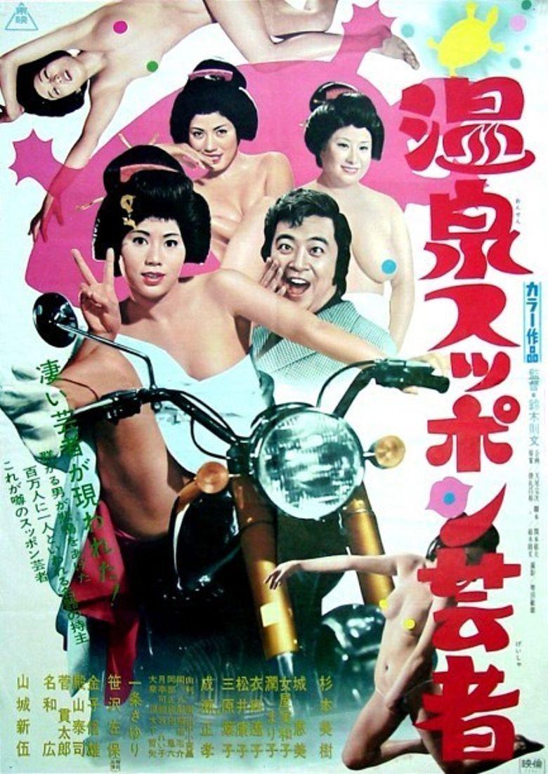 Hot Springs Kiss Geisha Poster