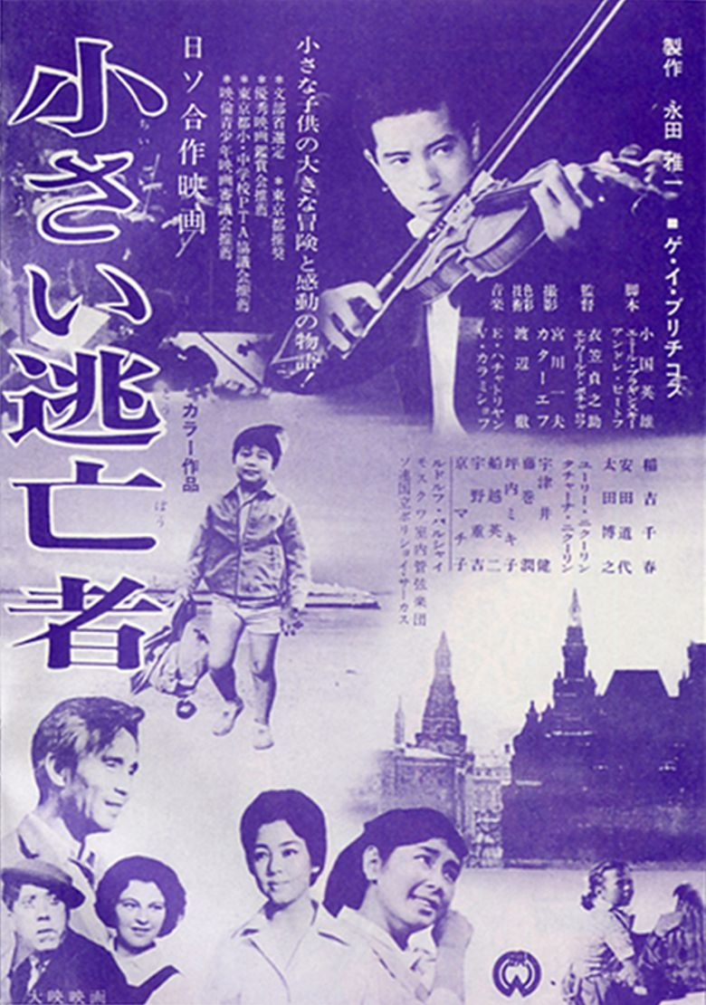 The Little Runaway Poster